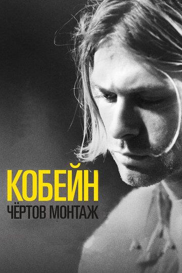 Кобейн: Чертов монтаж (2015) полный фильм