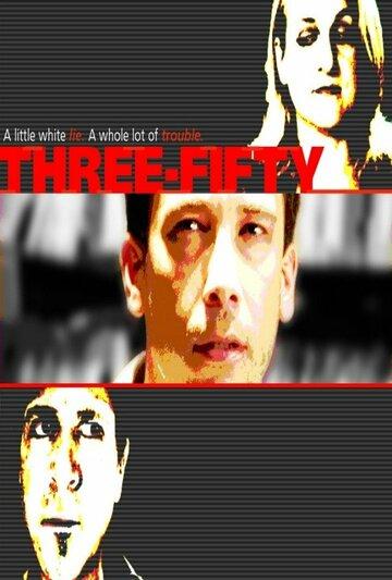 Три пятьдесят (2008)