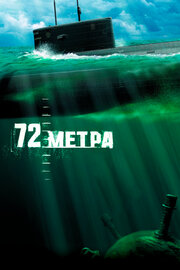 Смотреть онлайн 72 метра