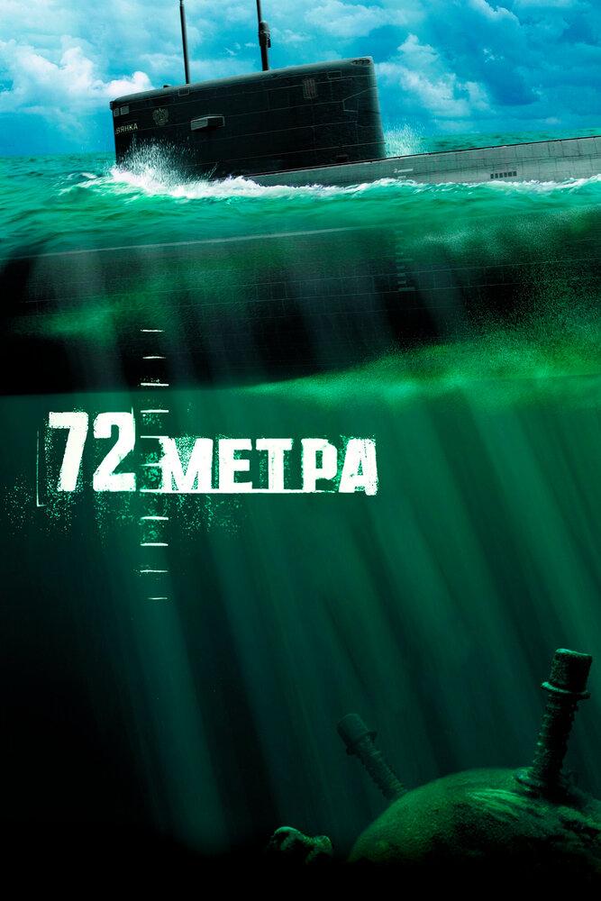 Сценарий 72 метра читать