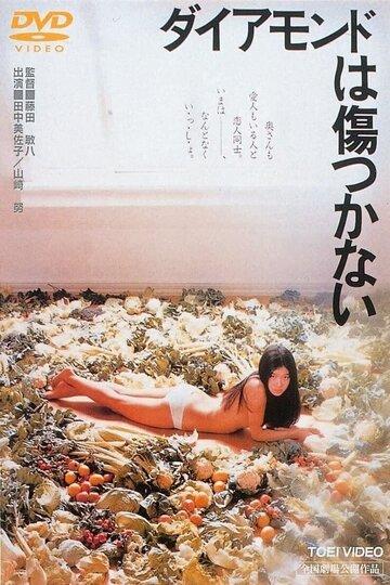 Неогранённый алмаз (1982)