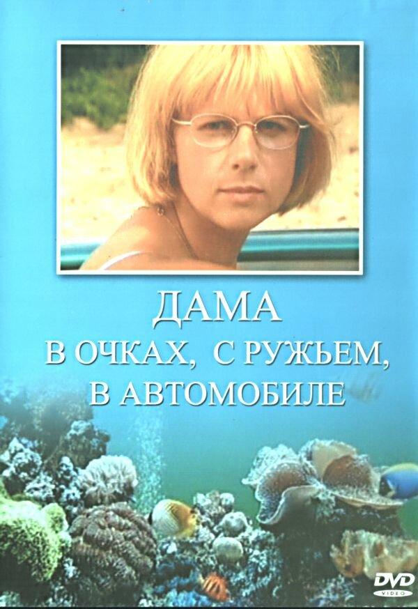 Дама в очках и с ружьем в автомобиле (2015) о фильме, отзывы.