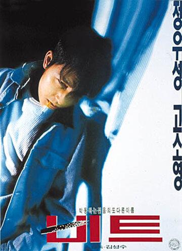 Удар (1997)