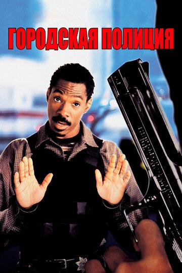 Городская полиция (1997) смотреть онлайн HD720p в хорошем качестве бесплатно