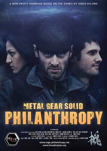 Филантропы (2009)