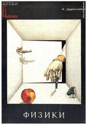 Физики (1989)