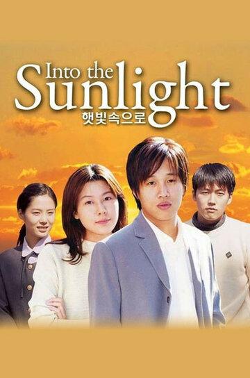 Навстречу солнечному свету (1999) полный фильм
