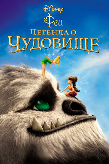 ���: ������� � �������� (Tinker Bell and the Legend of the NeverBeast)