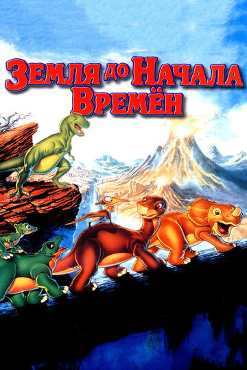 ����� �� ������ ������ (The Land Before Time)