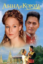 Смотреть онлайн Анна и король