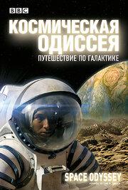 BBC: Космическая одиссея. Путешествие по галактике