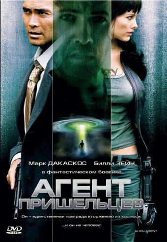 Агент пришельцев (видео)