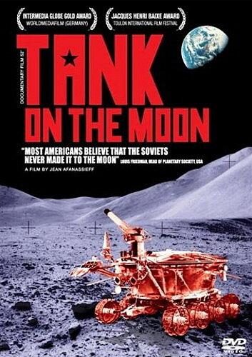 Танк на Луне (2007) полный фильм