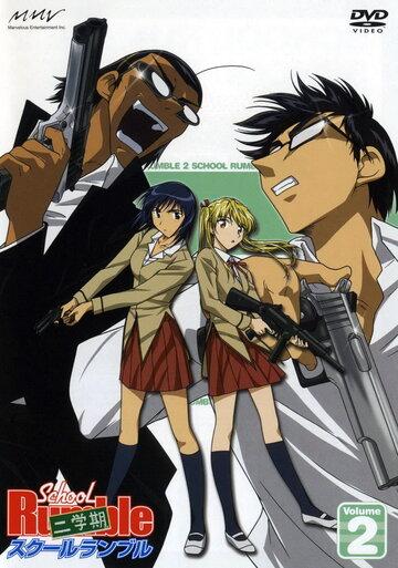 Школьный переполох (второй сезон) (2004)