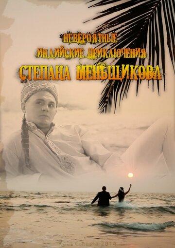 Невероятные индийские приключения Степана Меньщикова