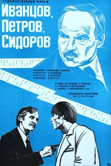 Иванцов, Петров, Сидоров (1978) полный фильм онлайн
