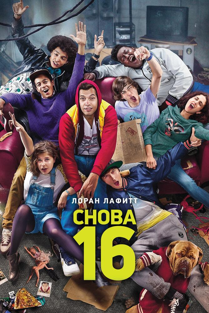 Снова 16 (2014)