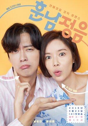 300x450 - Дорама: Красавчик и Чон-ым / 2018 / Корея Южная