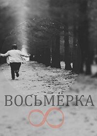 Восьмерка (2014) полный фильм онлайн