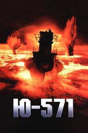 Смотреть онлайн Ю-571