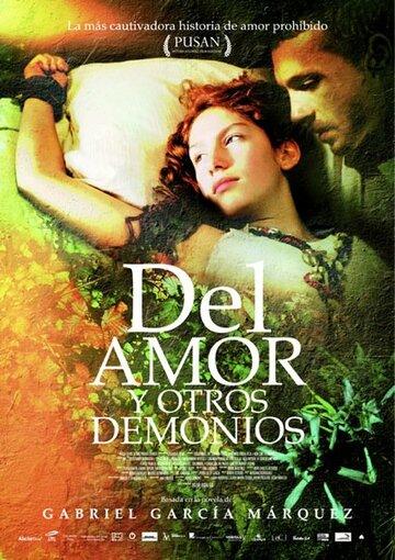 Любовь и другие демоны (Del amor y otros demonios)