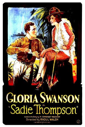 Сэди Томпсон (1928) полный фильм онлайн