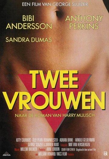 Две женщины (1979)