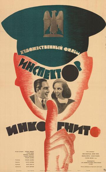 Ревущие годы (1962)