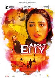 История Элли (2009)