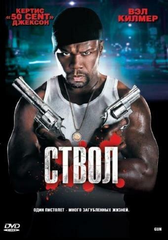 Ствол / Gun (Джесси Терреро) [2010, Боевик, триллер., HDRip] MVO