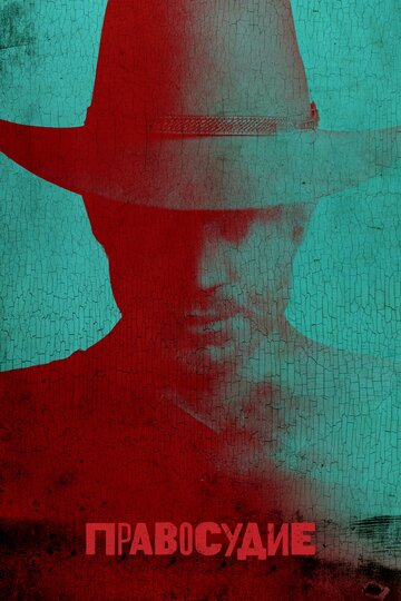 ���������� (Justified)