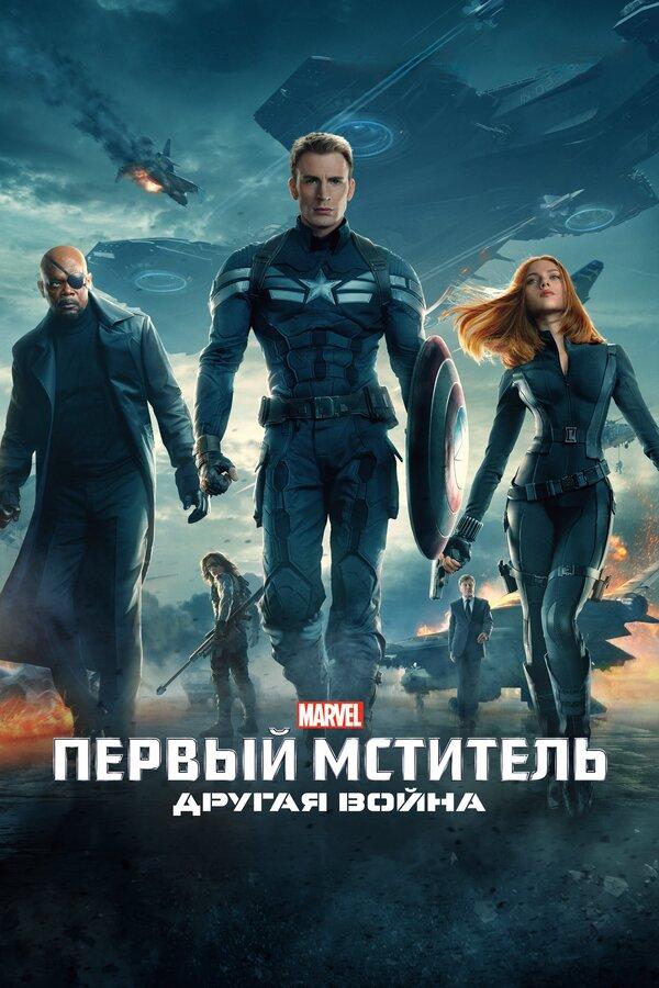 Отзывы и трейлер к фильму – Первый мститель: Другая война (2014)