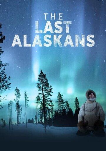 Последние жители Аляски