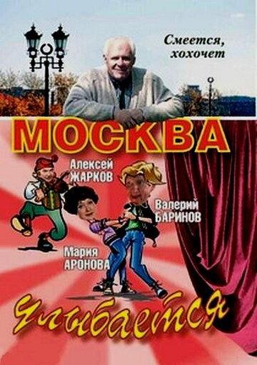 Москва улыбается (сериал)