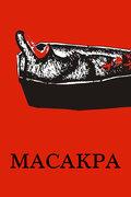 Фильм Масакра смотреть онлайн бесплатно, в хорошем качестве
