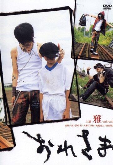 Великий я (2004) полный фильм онлайн