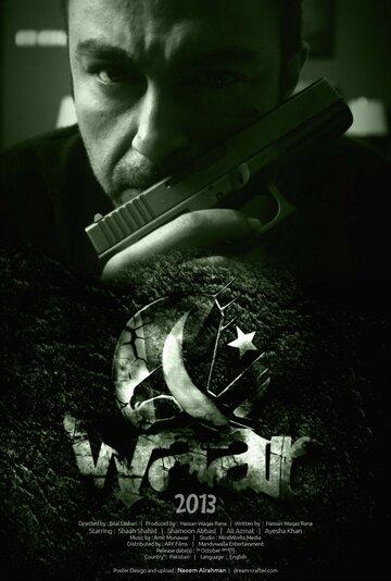 Удар (2013)