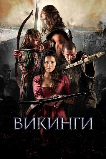 Викинги (2014) полный фильм онлайн