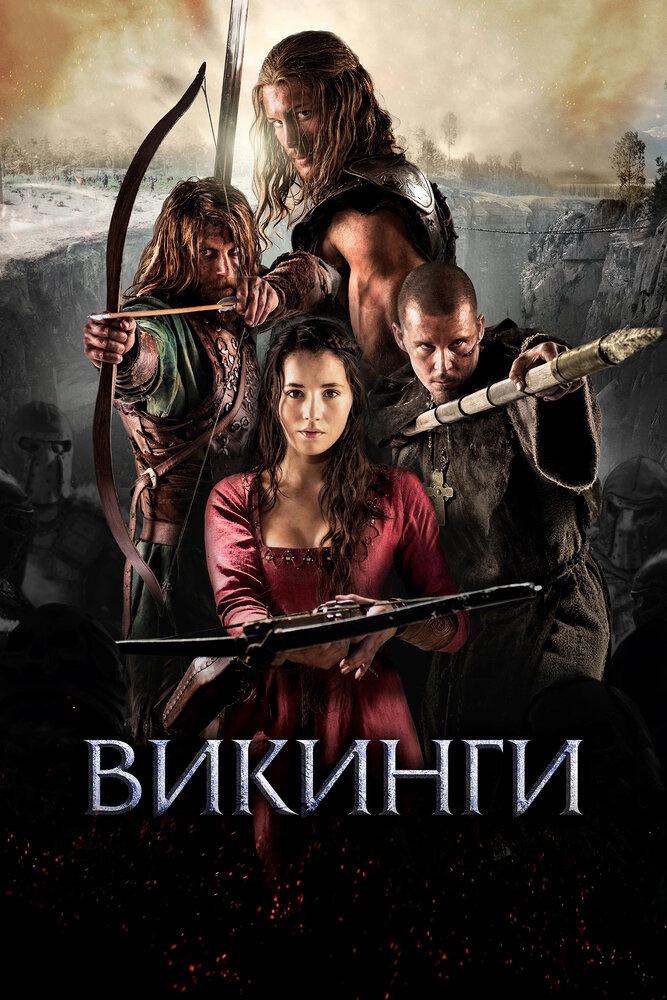 викинги скачать фильмы через торрент