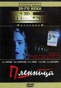 Пленница (1998)