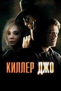 Киллер Джо (Killer Joe)