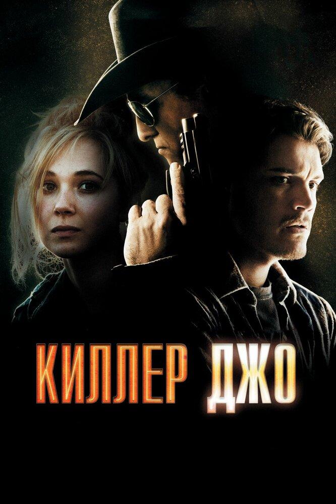 Киллер Джо (2011) - смотреть онлайн