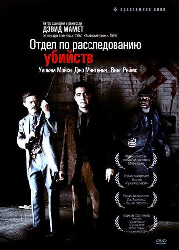 Фильм Отдел по расследованию убийств