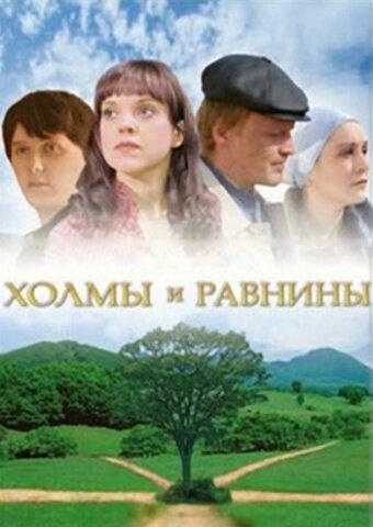 Холмы и равнины (2008)