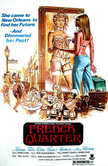 Французский квартал (1978)