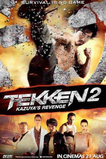 ������ 2 (Tekken: A Man Called X)