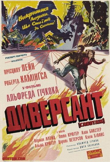 Диверсант (1942) полный фильм онлайн