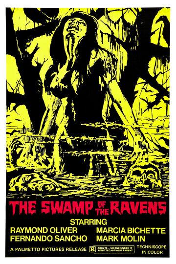 Болото воронов (1974)