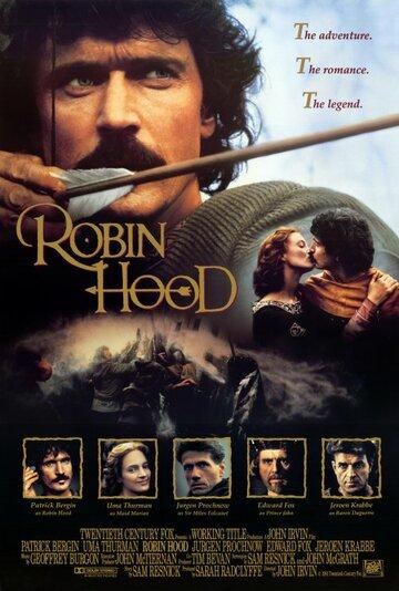 Робин Гуд 1991