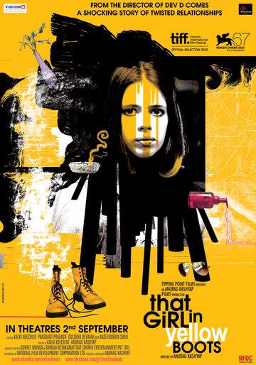 Девушка в желтых сапогах